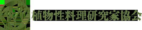 植物性料理研究家協会